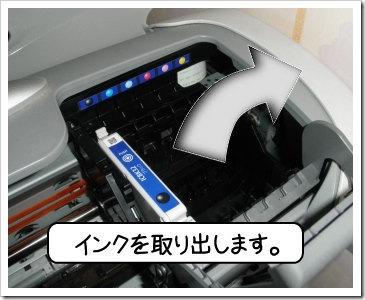 プロセス1(インクを取り出します)